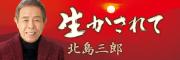 北島三郎「生かされて」