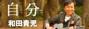 和田青児「自分」