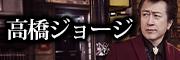 高橋ジョージ「ロード~第15章×2」