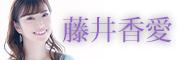 藤井香愛「その気もないくせに」