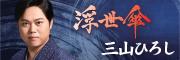 三山ひろし「浮世傘」