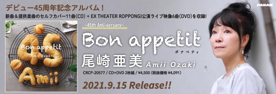 尾崎亜美「Bon appetit」