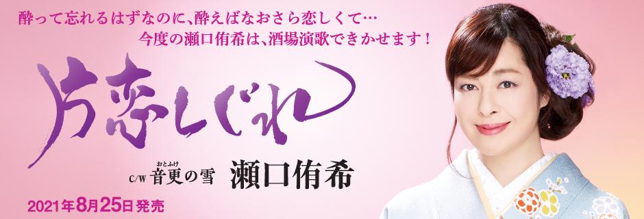 瀬口侑希「片恋しぐれ」