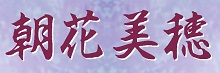 朝花美穂「姉弟役者」