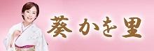 葵かを里「ひとり貴船川(特別版)」
