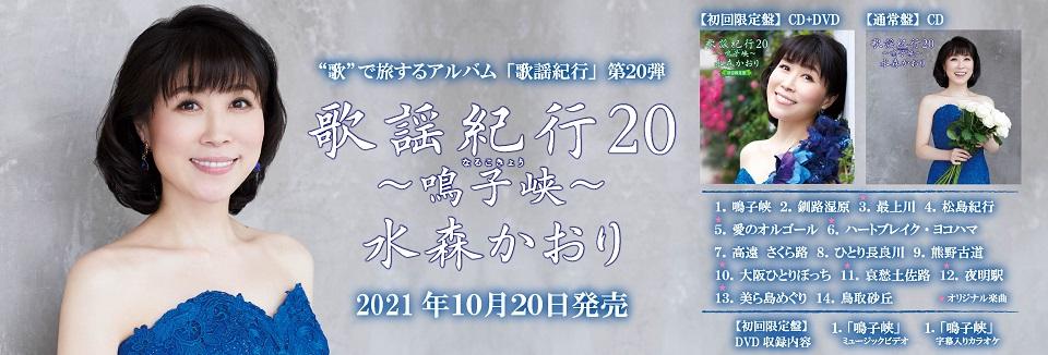 水森かおり「歌謡紀行20~鳴子峡~」
