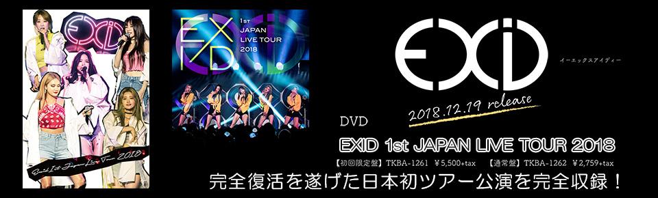 EXID「EXID 1st JAPAN LIVE TOUR 2018」