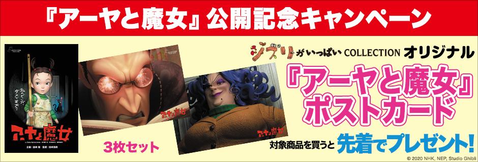 「アーヤと魔女」キャンペーン