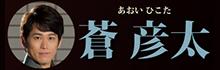 蒼彦太「梲(うだつ)」