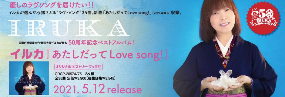 イルカ「あたしだってLove song!」