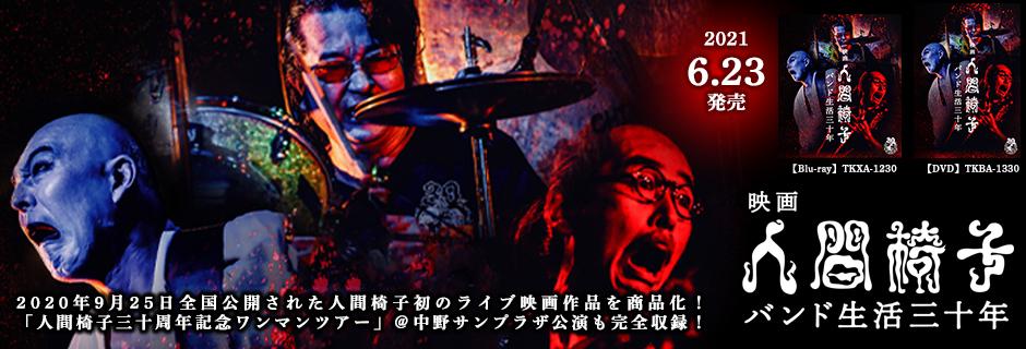 人間椅子「映画 人間椅子 バンド生活三十年」