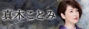 真木ことみ「天の糸」