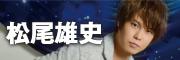 松尾雄史「星空の酒」