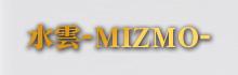 水雲-MIZMO-「歌謡抄~雲の巻~」