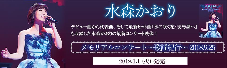 水森かおり「水森かおりメモリアルコンサート~歌謡紀行~2018.9.25」