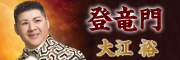 大江裕「登竜門」