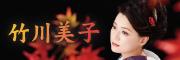 竹川美子「女のいろは坂」