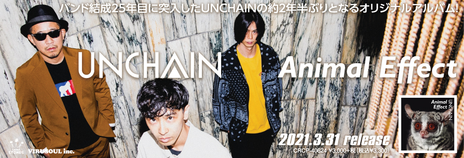 UNCHAIN「Animal Effect」