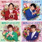 純烈CD購入者限定イベント 「純烈のハッピーバースデーパーティー」 緊急決定!