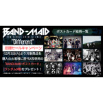 BAND-MAID 旧譜セールキャンペーン