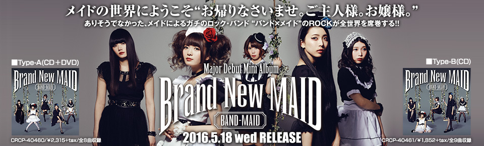BAND-MAID「Brand New MAID」