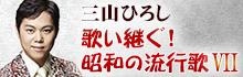 三山ひろし「歌い継ぐ!昭和の流行歌」