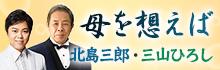 北島三郎・三山ひろし「母を想えば」
