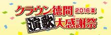 クラウン徳間 演歌大感謝祭 2016夏