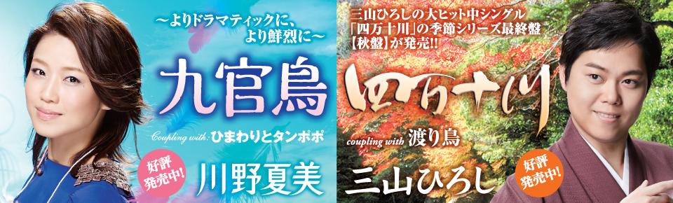 川野夏美「九官鳥」&三山ひろし「四万十川」