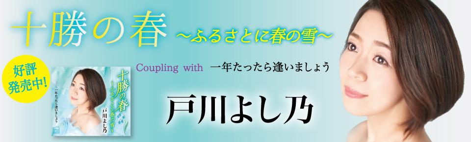 戸川よし乃「十勝の春」