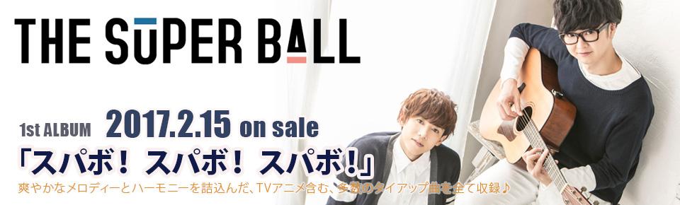 The Super Ball「スパボ!スパボ!スパボ!」