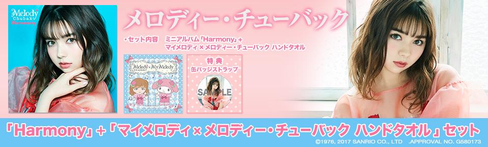 「Harmony」+「マイメロディ × メロディー・チューバック ハンドタオル」セット