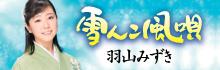 羽山みずき「雪んこ風唄」
