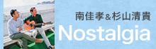 南佳孝&杉山清貴「Nostalgia」