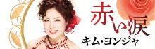 キム・ヨンジャ「赤い涙」