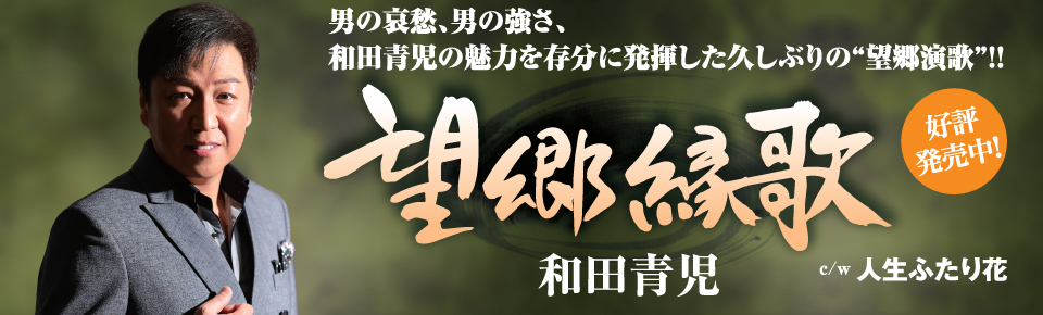 和田青児「望郷縁歌」