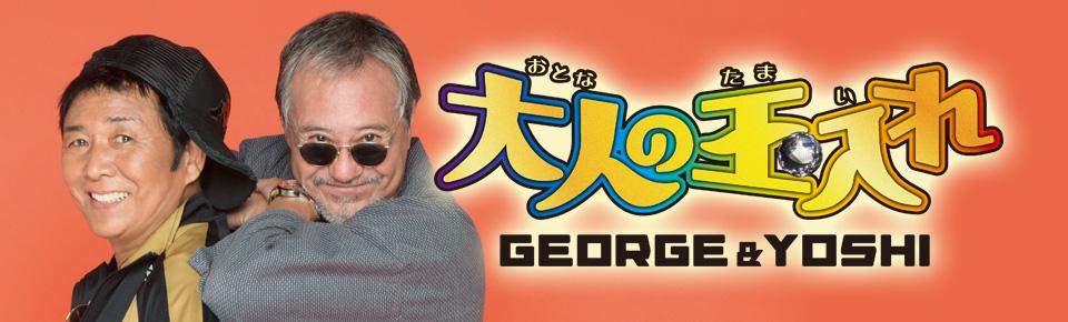GEROGE & YOSHI「大人の玉入れ」
