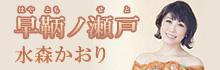 水森かおり「しものせき海響大使 就任記念盤 早鞆ノ瀬戸」