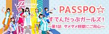 PASSPO「すてんだっぷガールズ!~第1話 ダメダメ怪獣にご用心~」