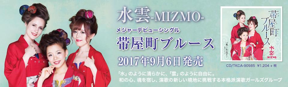 水雲-MIZMO-「帯屋町ブルース」