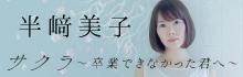半崎美子「サクラ~卒業できなかった君へ~」