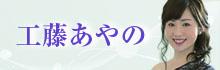 工藤あやの「恋ごよみ~特別盤~」