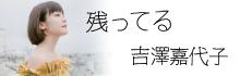 吉澤嘉代子「残ってる」