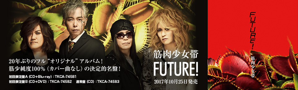 筋肉少女帯「Future!」