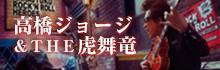 高橋ジョージ&THE 虎舞竜「原宿★ロックンロール★ヒーローズ」