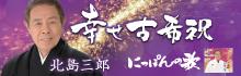 北島三郎「幸せ古希祝」「にっぽんの歌」「北島三郎劇場公演総集編 カラオケ付」