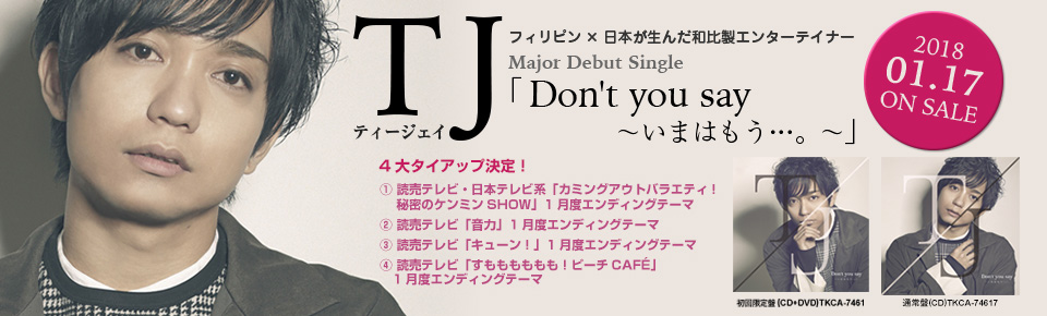 TJ「Don't you say ~いまはまだ・・・。~」