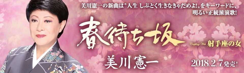 美川憲一「春待ち坂/射手座の女」