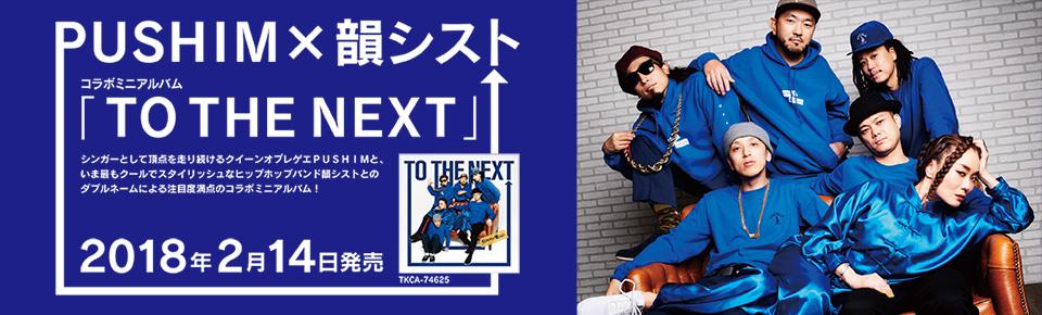 PUSHIM×韻シスト「TO THE NEXT」
