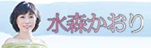 水森かおり「水に咲く花・支笏湖へ」